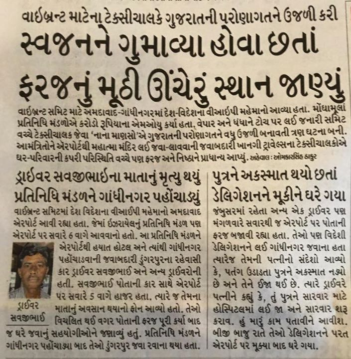 Amidst the vibrancy of #VibrantGujarat where the global CEOs & hundreds of crores of MOUs were signed, we must not forget the humble souls who work relentlessly behind the scenes irrespective of the conditions that they face. I am awed this morning with 2 such incidences which i read about in the papers & wanted to spread this message across all in Gujarat.   જેમ કોઈપણ મોટા કામની શરુઆત નાની વસ્તુ વગર થઈ શકતી નથી તેવી જ રીતે વાઈબ્રન્ટ ગુજરાતમાં મોટા ઉદ્યોગપતિઓ અને મોટા નેતાઓની વ્યવસ્થા માટે નાના માણસોની પોતાના કામ માટેની ગમે તેવી પરિસ્થિતિમાં ફરજ અને નિષ્ઠા વગર પૂરી થઈ શકતી નથી, જે આપણે ધ્યાનમાં લેવું જોઈએ.